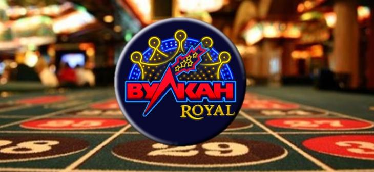 Казино Vulkan Royal