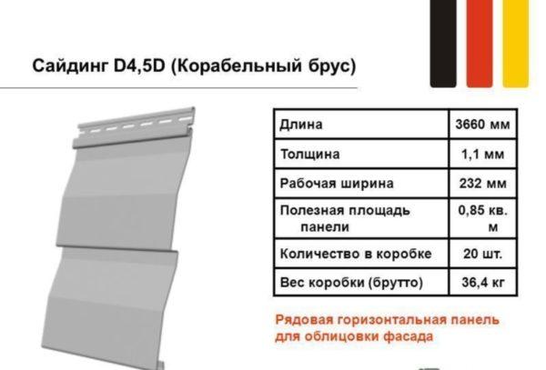 Металлический аналог имитации корабельной доски.