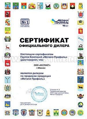 Дилерство также должно быть подтверждено соответствующим сертификатом