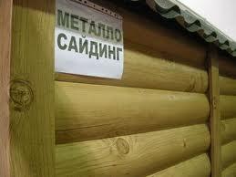 Металлосайдинг российского производителя