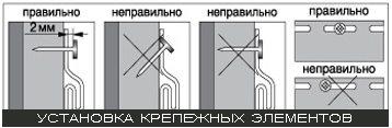 Правильная установка крепежных элементов