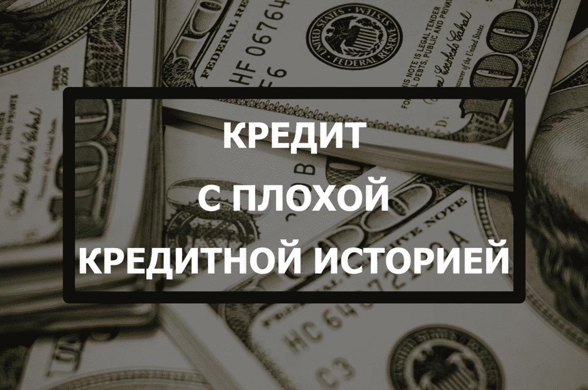 Взять кредит с плохой кредитной историей в Казахстане