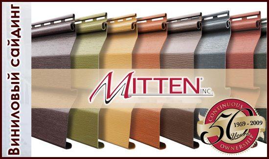 Виниловый сайдинг Миттен – прекрасный вид и 50 лет гарантии!